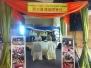 2011 台灣高等教育展