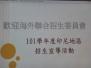 2012.10.21 (日)海外聯招會招生宣導會