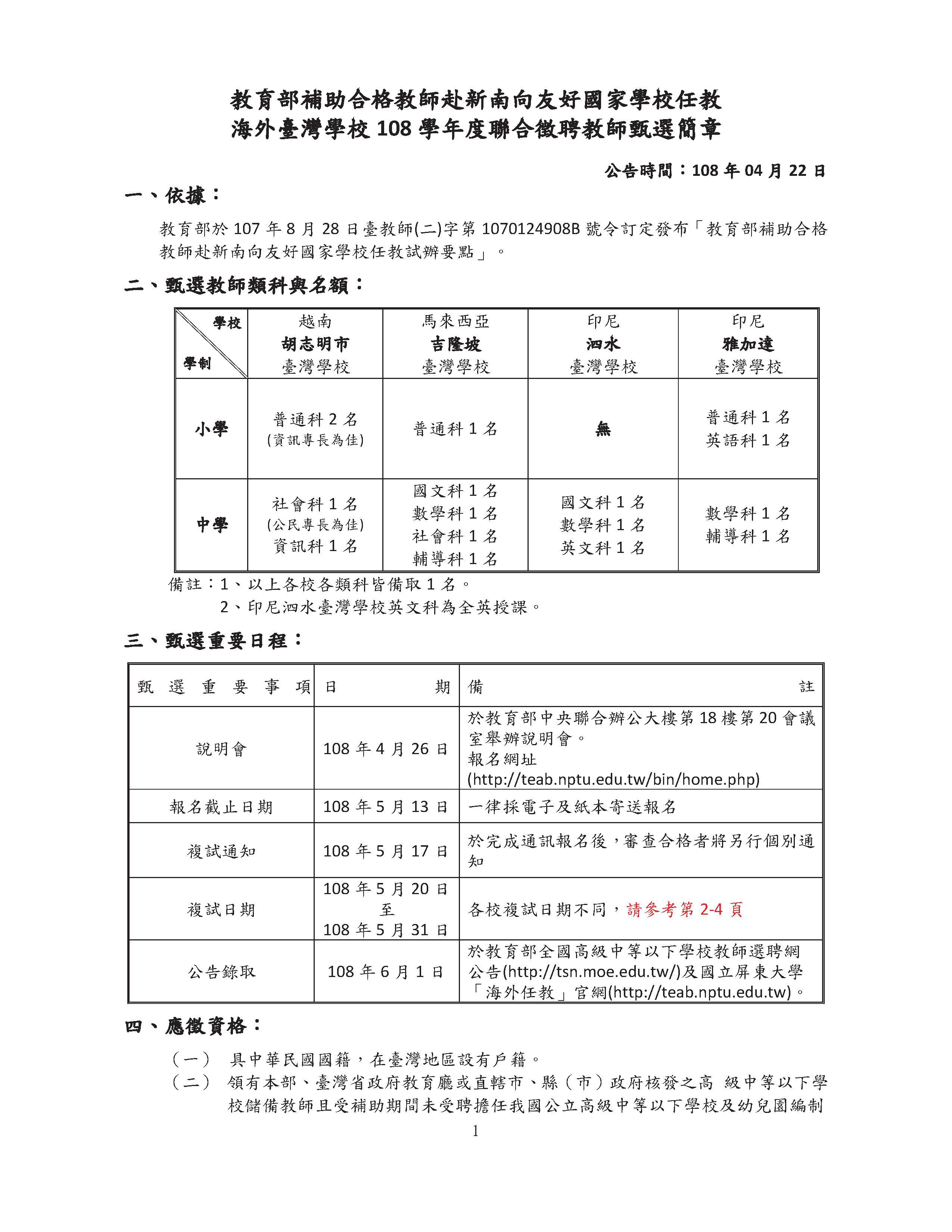 (公告版)108學年徴聘教師甄選簡章(四所臺校聯合招聘).pdf