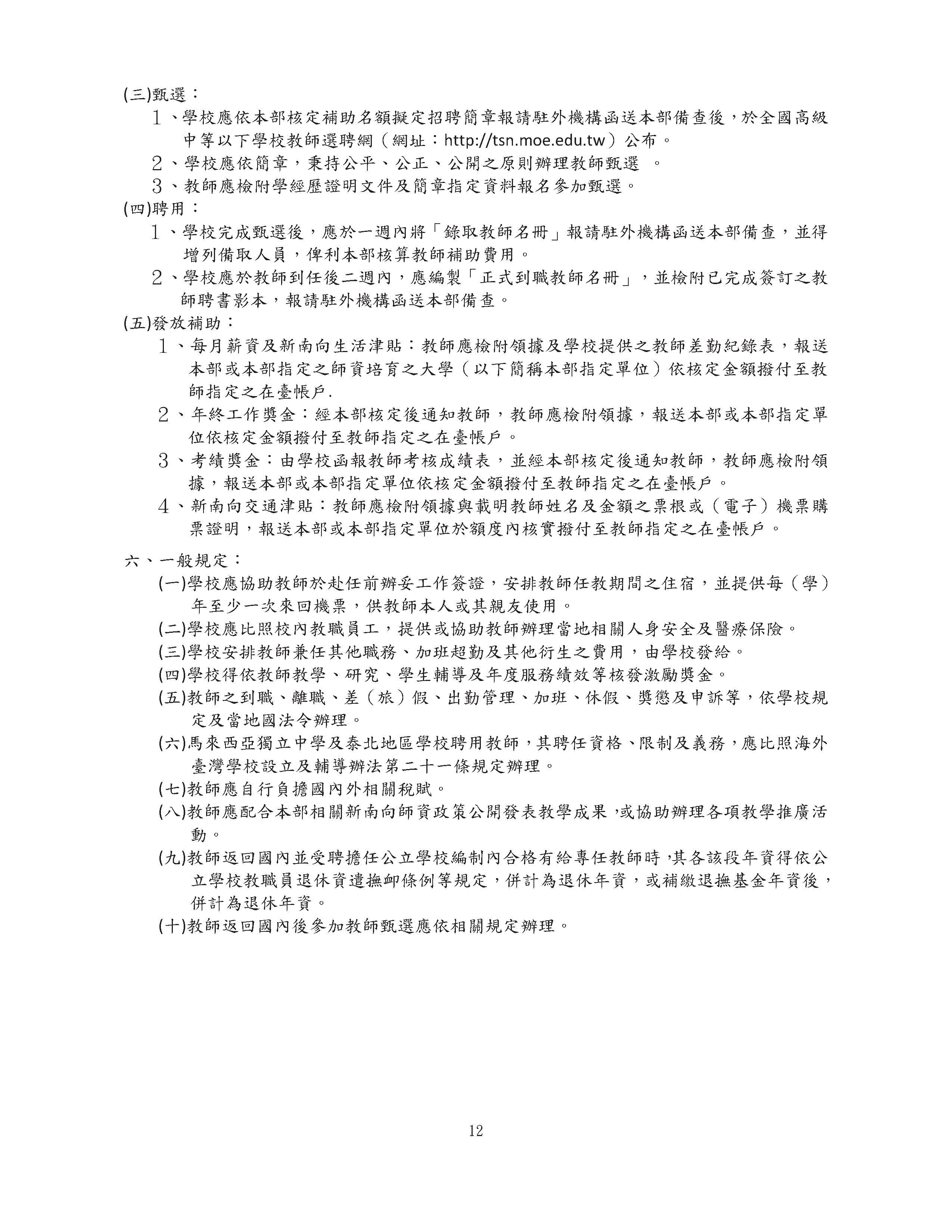 (公告版)108學年徴聘教師甄選簡章(四所臺校聯合招聘).pdf00011