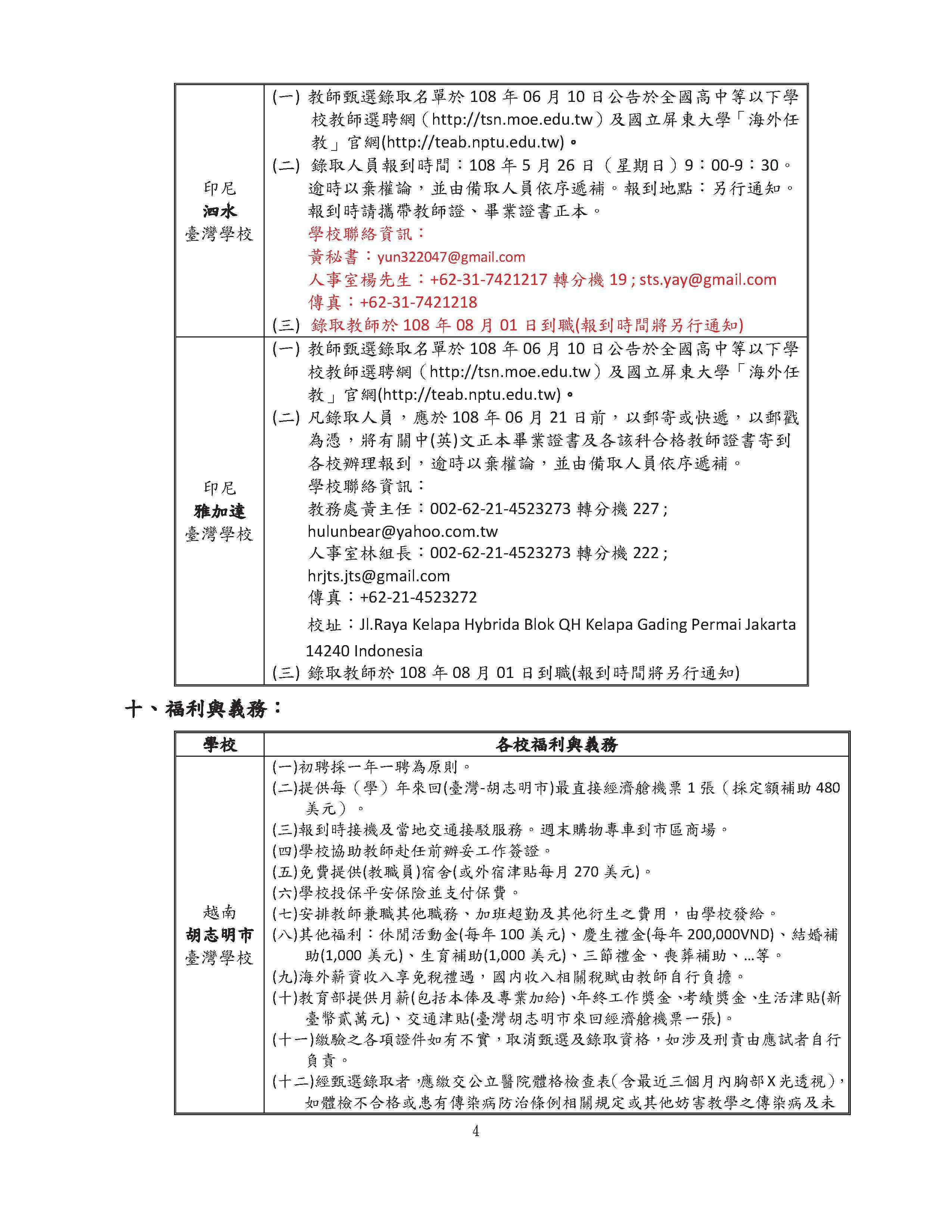 (公告版)108學年徴聘教師甄選簡章(四所臺校聯合招聘).pdf0003