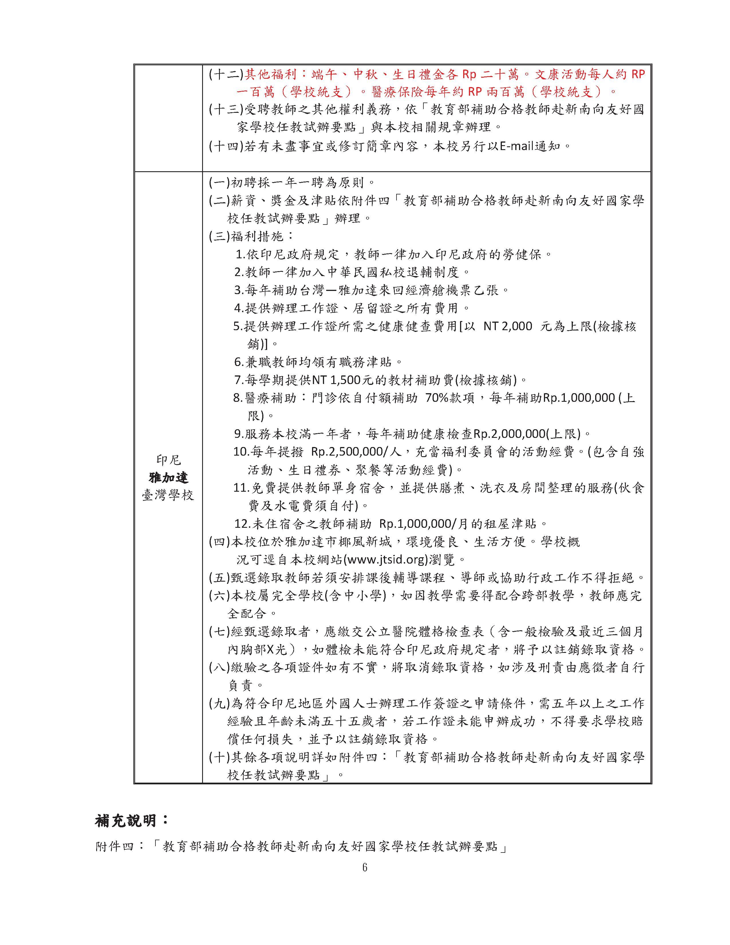 (公告版)108學年徴聘教師甄選簡章(四所臺校聯合招聘).pdf0005