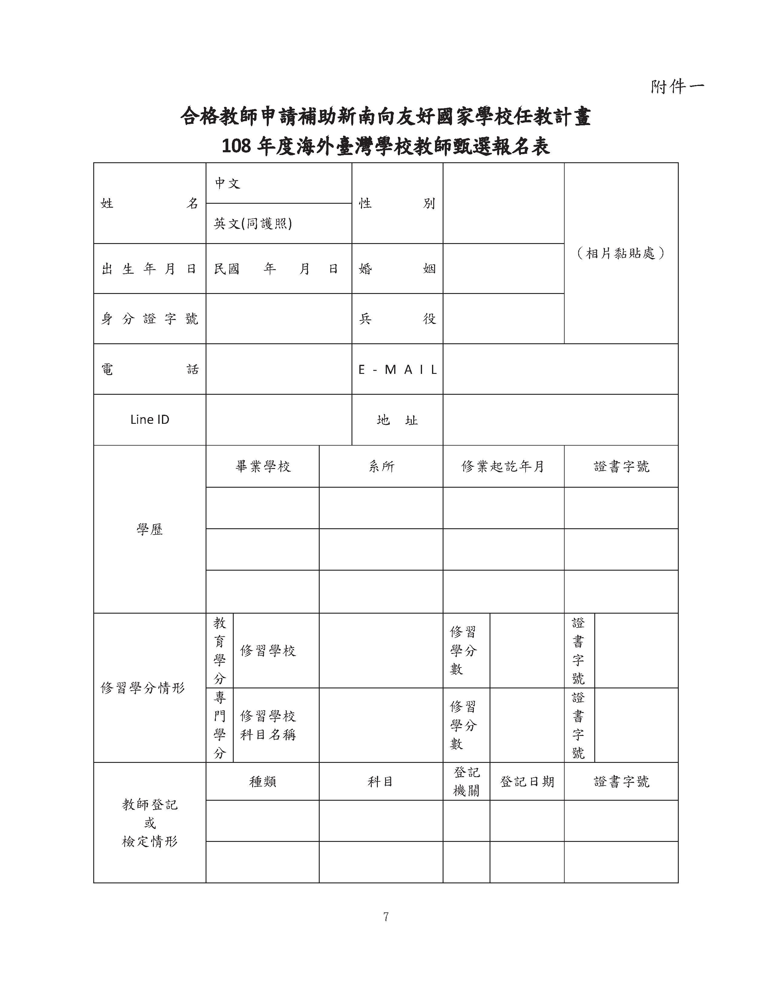 (公告版)108學年徴聘教師甄選簡章(四所臺校聯合招聘).pdf0006