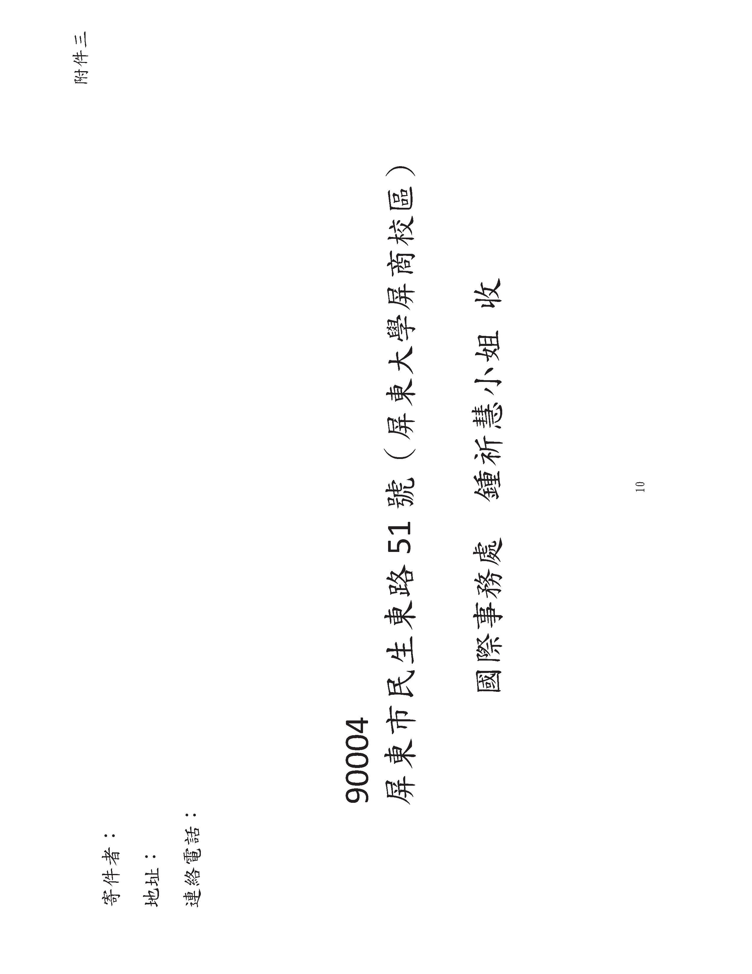 (公告版)108學年徴聘教師甄選簡章(四所臺校聯合招聘).pdf0009