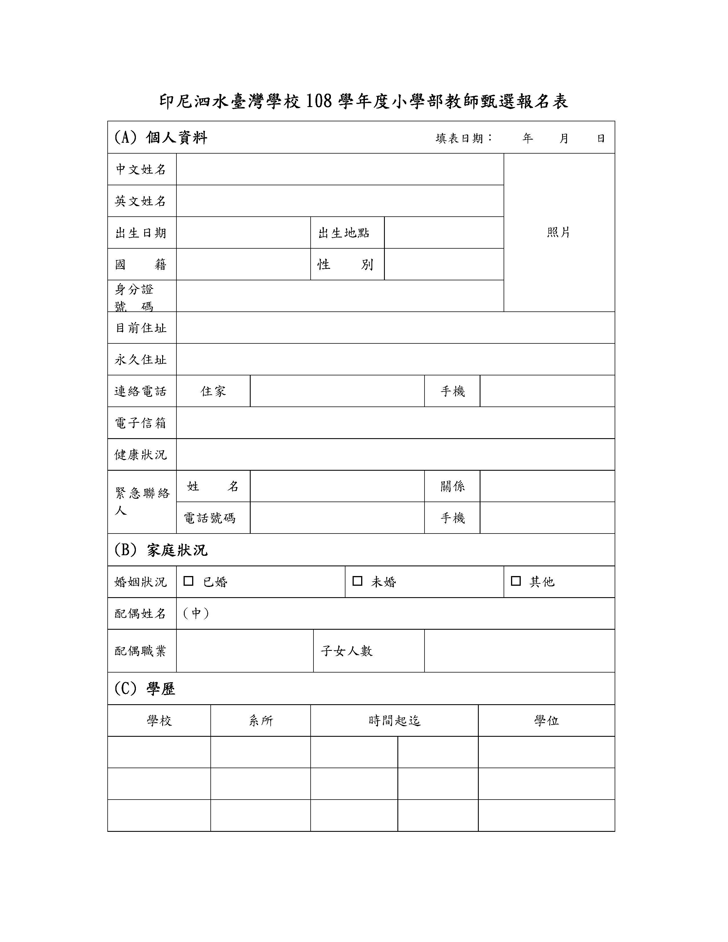 Microsoft Word - 108學年度小學部第二次教師甄選簡章108.4.29.doc0002