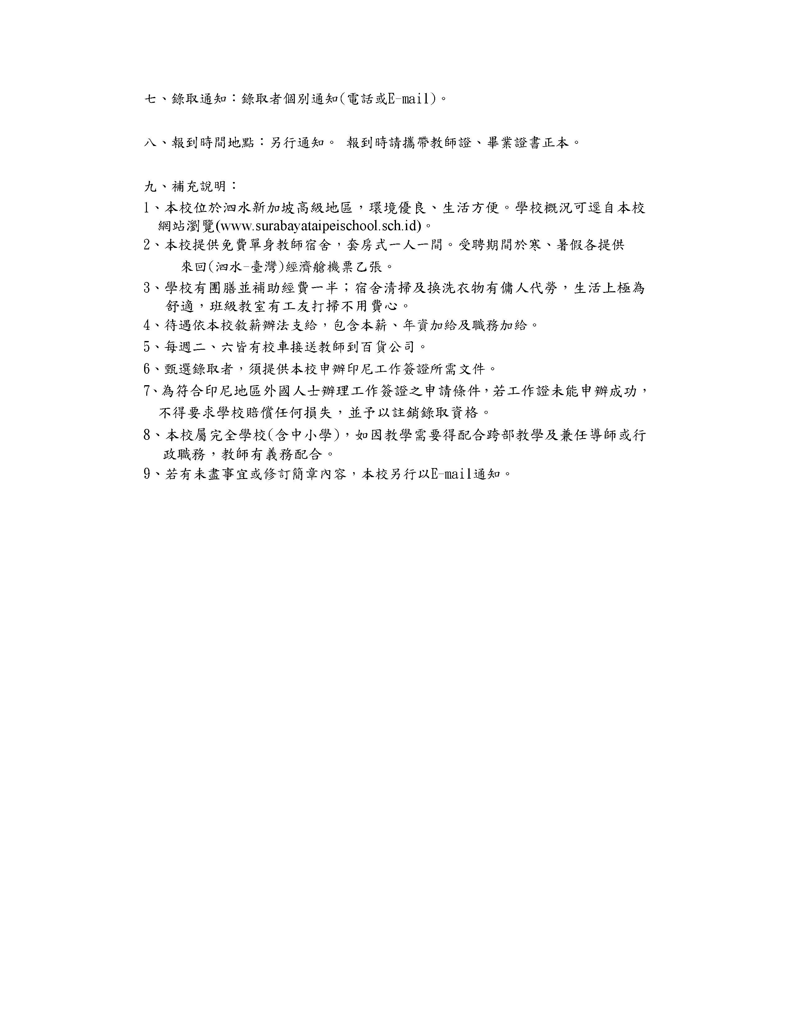 Microsoft Word - 108學年度小學部第三次教師甄選簡章108.6.25.doc0001
