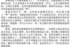 2019年06月18日 – 千島日報第7版 –何毅 G12