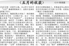 2019年06月18日 – 千島日報第7版 –何羽晨 G10