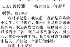 2019年06月18日 – 千島日報第7版 –曾俊雅 G3A