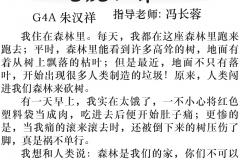 2019年06月18日 – 千島日報第7版 –朱漢祥 G4A
