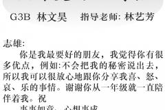 2019年06月18日 – 千島日報第7版 –林文昊 G3B