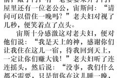 2019年06月18日 – 千島日報第7版 –林欣怡 G8