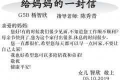 2019年06月18日 – 千島日報第7版 –楊智欣 G5B