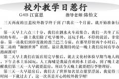 2019年06月18日 – 千島日報第7版 –江富恩 G4B