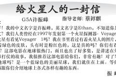 2019年06月18日 – 千島日報第7版 –許振峰 G5A