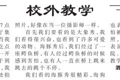2019年06月21日 – 國際日報第A4 –戴恩如 G3A