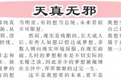 2019年06月22日-–-國際日報第A4-–洪維恩-G11