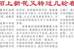 2019年06月22日-–-國際日報第A4-–莊茹穎-G11