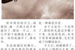 2019年06月22日-–-國際日報第A4-–謝沛瑩-G8