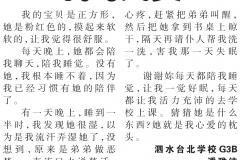 2019年06月24日 – 國際日報第A4 –潘雅淳 G3B