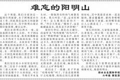 2019年06月24日 – 國際日報第A4 –黃凱賢 G6