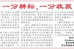 2019年06月25日 – 國際日報第A4 –黃郁蓁 G10