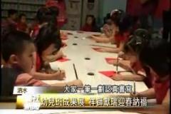 3720_TV video about kindergarten snapshot