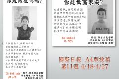 20200426_泗水投稿