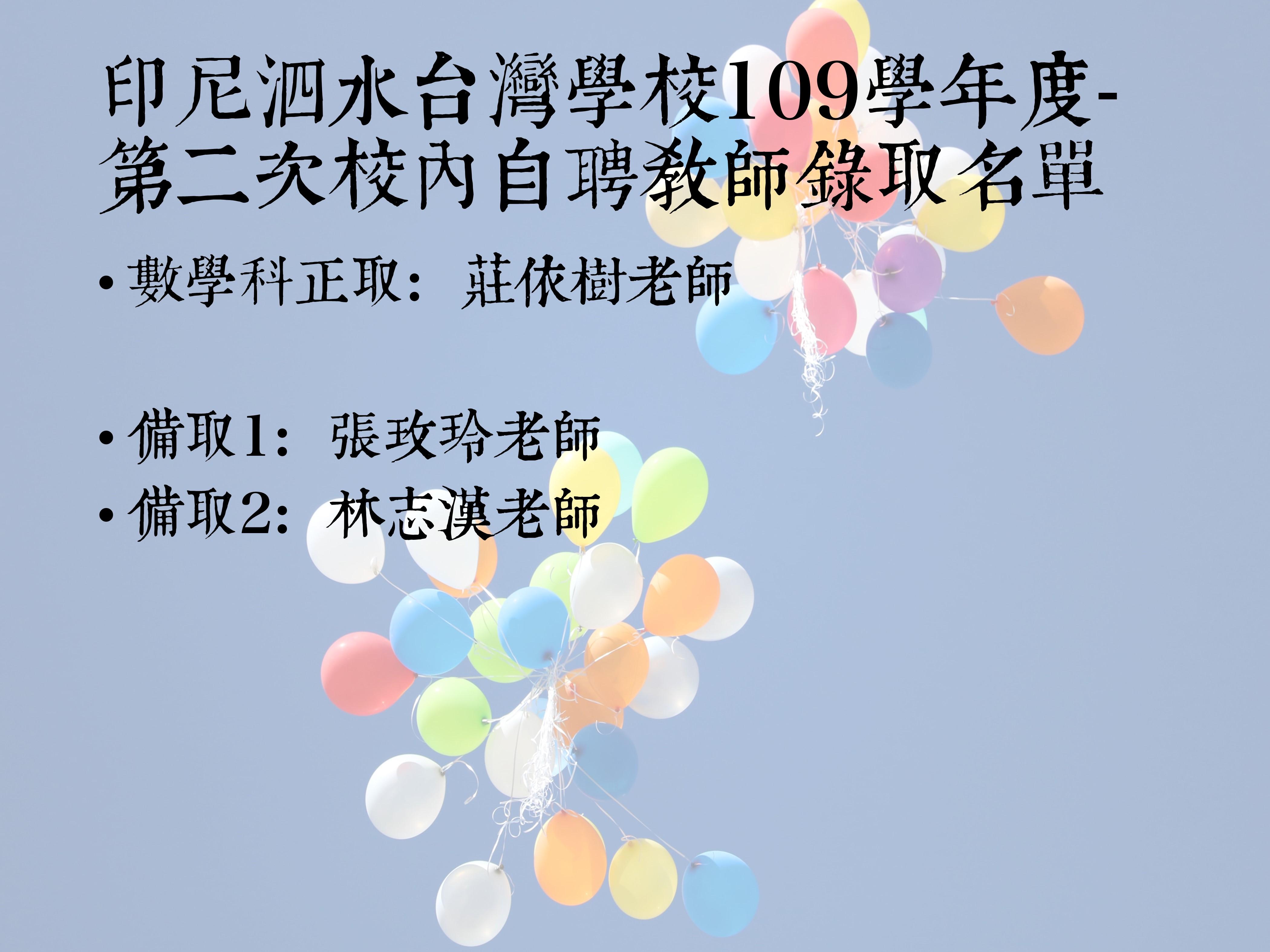 印尼泗水台灣學校109學年度-第二次校內自聘教師錄取名單-數學科